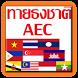 ทายธงชาติ อาเซียน AEC by THANAWAT