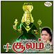 Soolam by Sruthilaya Media
