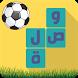 وصلة كرة القدم by pro developer