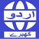 Urdu News All Newspapers by WakeUpThought
