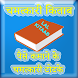Jadu Tona Totka by Hindi Apps Studio