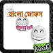 বাংলা বিবিধ (Bangla Jokes) by BuraQ