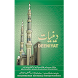 Deeniyat 1 Year Urdu - English by Idara - e - DEENIYAT