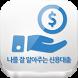 나를 잘 알아주는 신용대출 by 서류No/ 방문No/ 최대5000만/★이자할인OK/ 조회기록X