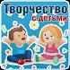 Творим с мамой(поделки дети) by Kyzia.developer