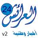 العرائش larache 24 by oumyasmin