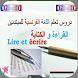 تعلم اللغة الفرنسية للمبتدئين by The_dév