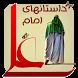 داستانهای امام علی (ع) by ParnianSepehr