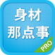 身材那点事 by Beijing RuiH Information Technology Ltd.