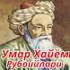 Umar Xayyom ruboiylari