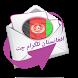 افغانستان تلگرام چت by هادی نجفی تمکی