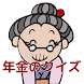 年金のクイズ by hisatsune katsuhiro