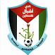نادي اشبال فلسطين by Modern Tech Corporation