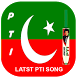 Latest PTI Songs