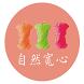 自然寬心購物網 by PCSTORE(9)