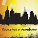 Харьков в телефоне by Кравец Сергей Николаевич
