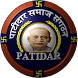 Patidar Samaj Directory by Anand Patidar Sagwal, Dhar (MP)