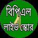 বিপিএল লাইভ স্কোর ও সময়সূচী by Bd Apps House