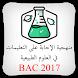 منهجية الإجابة على تعليمات BAC by bilalhait