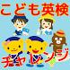 幼児からの「こども英検チャレンジ」 - 小学生低学年レベル by IPS app