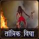 Tantrik vidhya by Shivansh
