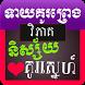 Khmer Couple Love Horoscope by Boklhong