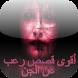 قصص الجن وقصص رعب حقيقية by Free MobApp Studio