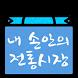 내 손안의 전통시장 by 박건태