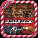أغاني محمد المنجي - أغنية عذبتوهم by golemico