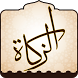 My Zakat (Zakat Calculator) by TrueVuee