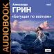 Аудиокнига Бегущая по волнам by IDDK