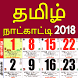 Tamil Calendar 2017 by Times Hunt