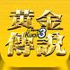 燦坤黃金傳說-促銷優惠、商品促銷、Beacon應用、免費咖啡 by 燦坤實業股份有限公司