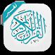 أفضل تفسير للقرآن الكريم by JamalPro
