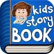 Picture Story Book For Kids by himanshu shah