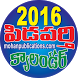 Telugu Calendar 2016 by NC SOLUTIONS