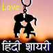 Hindi Love Shayari 2017 by Status World
