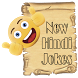 2016 New Hindi Jokes 10000+ by Lord Apps