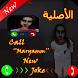 Call Maryamm Joke New by Mam