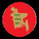বাংলা পত্রিকা কিট by Apps for Life bd