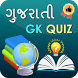 Gk In Gujrati 2017 Offline - MCQ in Gujarati by KBC INDIA : Hindi & English Quiz Games of 2017