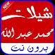 شيلات محمد عبد الله by kkmbk
