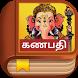 Ganesha Story - Tamil by Mind Sky Design Labs Pvt Ltd