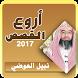 اروع القصص - نبيل العوضي 2017 by محاضرات - خطب - دروس - رمضان - Kareem