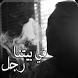 رواية في بيتنا رجل - رواية رومانسية by riwayat 3arabia