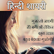 Latest Hindi Shayari 100000+ by Latest Status Hub