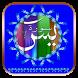 Qiroah Merdu Offline|Yasin mp3 by Putra dan Putri Dev