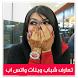 تعارف شباب وصبايا واتس اب by Saudi Arabia Applications