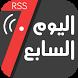 أخبار اليوم السابع RSS of by Smart Applications EG
