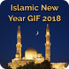 Happy Islamic New Year GIF Images 2018